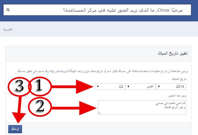 حل مشكلة عدم قدر على تغيير تاريخ الميلاد على في أقل من 3 دقائق حسابك الفيسبوك