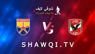 مشاهدة مباراة الأهلي والجونة بث مباشر اليوم بتاريخ 30-04-2021 في الدوري المصري