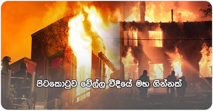 pettha wellaweediya fire