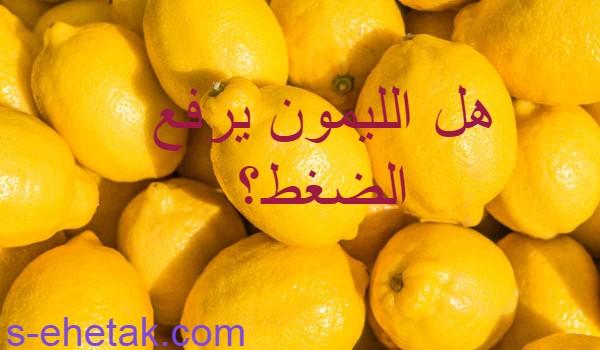 هل الليمون يرفع الضغط؟