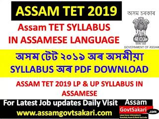 Assam TET Assamese Syllabus 2019