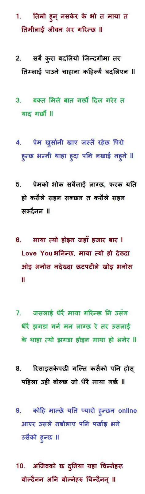 Funny Caption In Nepali : funny, caption, nepali, Short, Funny, Quotes, Nepali, Manny, Quote
