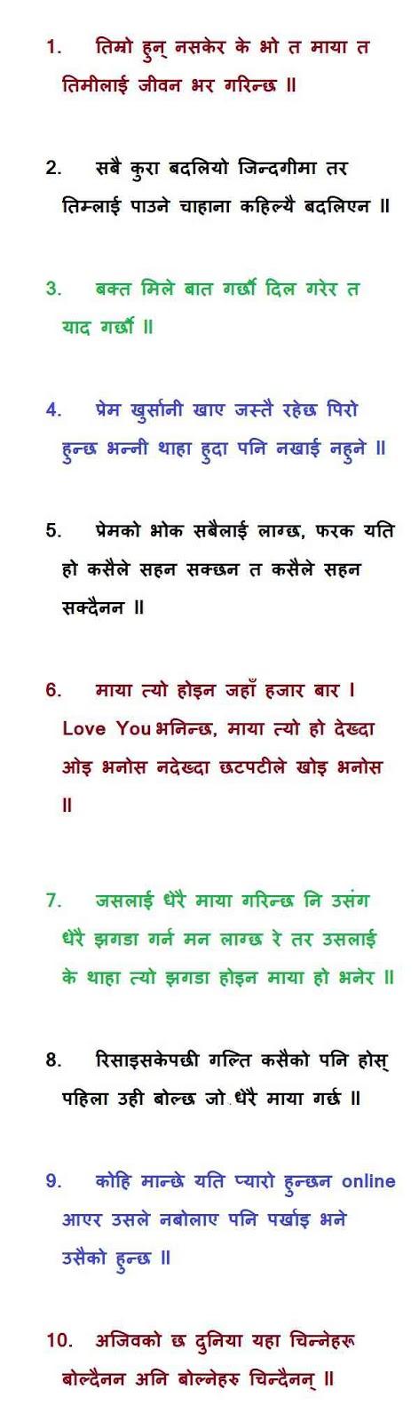 Funny Whatsapp Status In Nepali : funny, whatsapp, status, nepali, Nepali, Status, Attitude, Funny, Quotes, Whatsapp