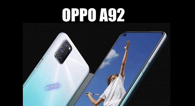 مواصفات ومميزات هاتف اوبو Oppo A92