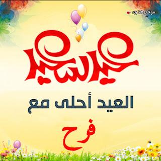 العيد احلى مع فرح