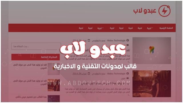 تحميل قالب عبدو لاب |قالب لمدونات التقنية والاخبارية