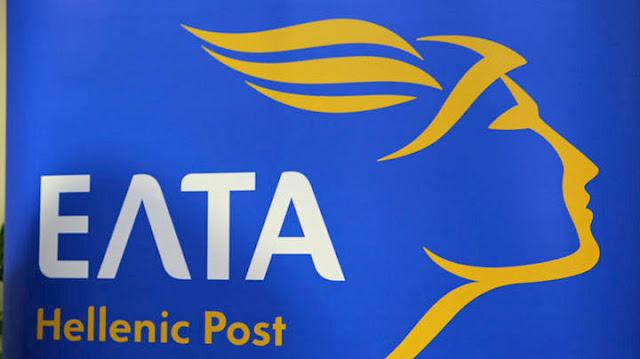 Αποκαθίσταται η δυνατότητα αποστολής ταχυδρομικών αντικειμένων στο εξωτερικό