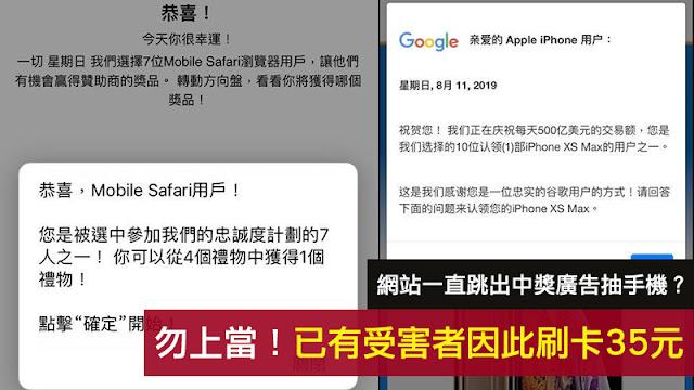 手機一直跳出中獎廣告 刷卡 詐騙 iPhone XS Max