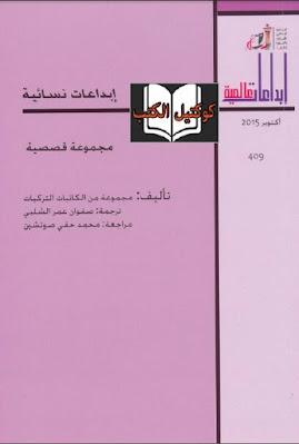 قراءة كتاب إبداعات نسائية مجموعة قصصية pdf - كوكتيل الكتب