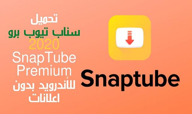 تحميل سناب تيوب برو 2020 SnapTube Premium للأندرويد بدون اعلانات