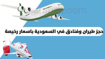 مواقع لحجز تذاكر طيران وفنادق باسعار منخفضة في السعودية