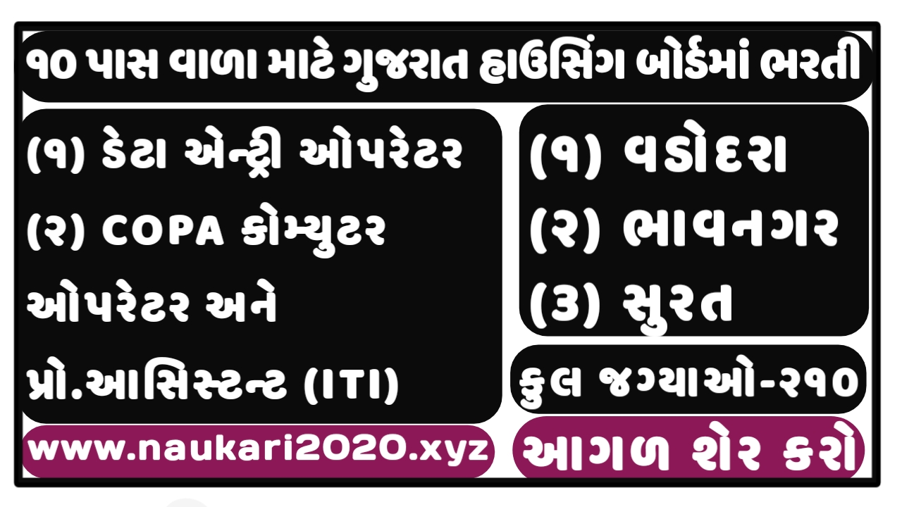 Apprentice Recruitment 2020 For Vadodara,Surat And Bhavnagar Division (DEO & COPA)