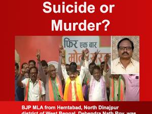 बंगाल में बीजेपी नेता ने की आत्महत्या   या  हत्या  ?