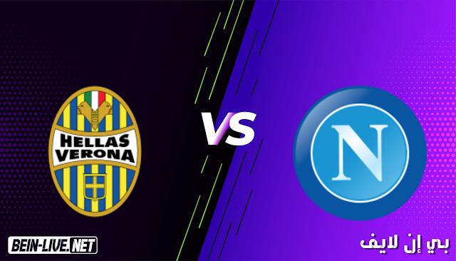 مشاهدة مباراة نابولي وهيلاس فيرونا بث مباشر اليوم بتاريخ 23-05-2021 في الدوري الايطالي