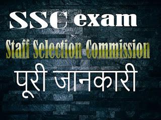 ssc-full-form-exam