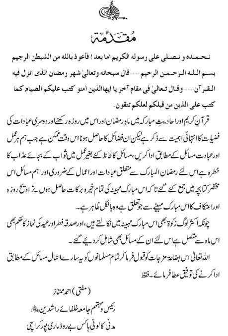 Masail e Ramzan ul Mubarak