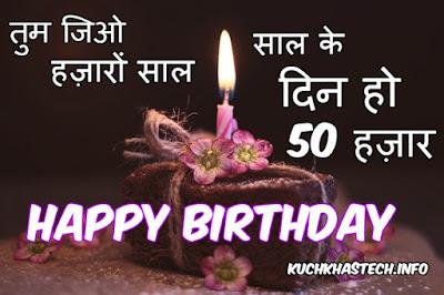 Happy Birthday ShayariHappy Birthday Shayari