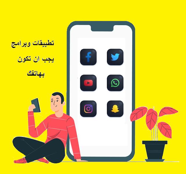 اهم وافضل التطبيقات التي يجب ان تكون في هاتفك