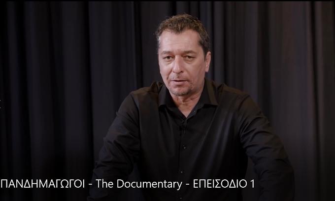 ΠανΔημαγωγοί το ντοκιμαντέρ του Πέτρου Αργυρίου που ξεβρακώνει τους/τις σοβαροφανείς masterbusters της ελλλπολιτείας ...