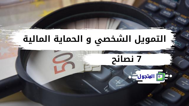 7 نصائح تتعلق بالتمويل الشخصي يجب مراعاتها من أجل الحماية المالية