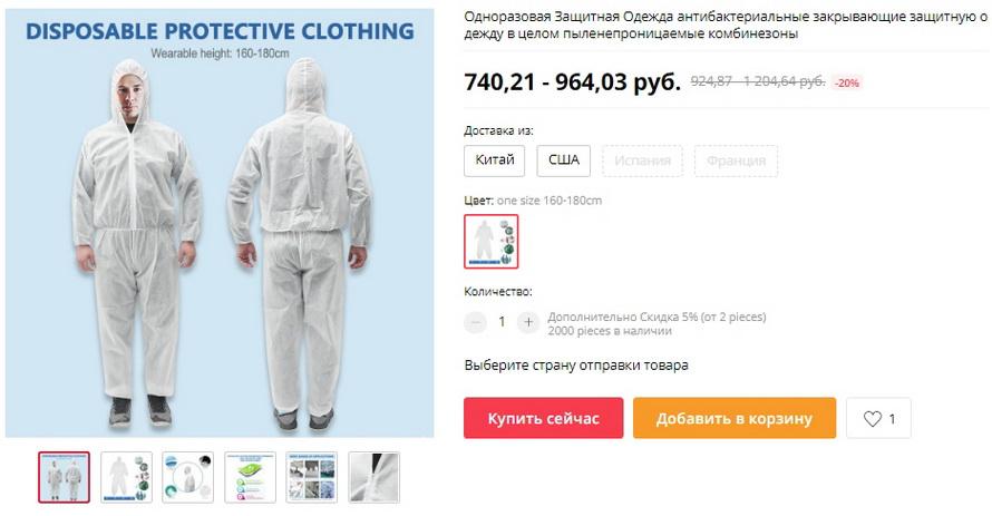 Одноразовая Защитная Одежда антибактериальные закрывающие защитную одежду в целом пыленепроницаемые комбинезоны