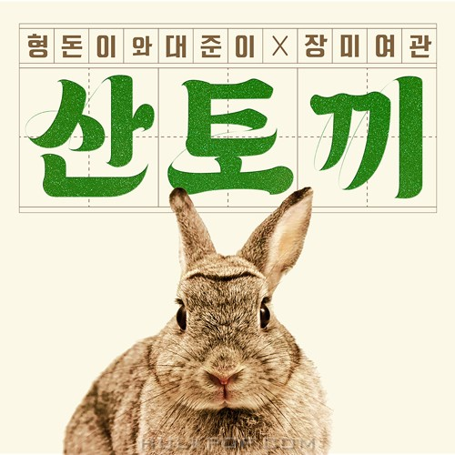 Hyungdon & Daejun X Rose Motel – Mountainrabbit – Single