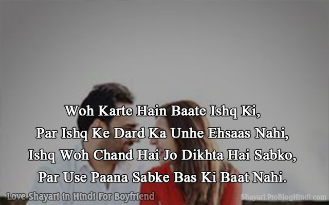 emotional love shayari for boyfriend