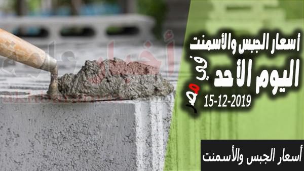 اسعار الاسمنت اليوم الاحد 15 12 2019 في مصر