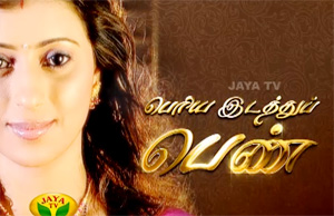 Periya Idathu Penn – Episode 311 Jaya Tv Serial