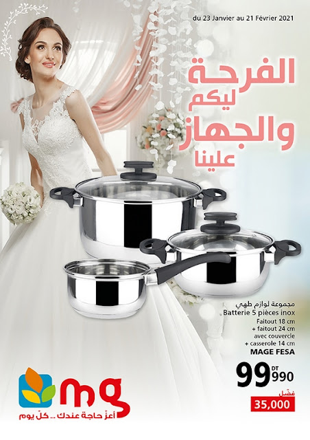 catalogue magasin general tunisie aroussa fevrier 2021