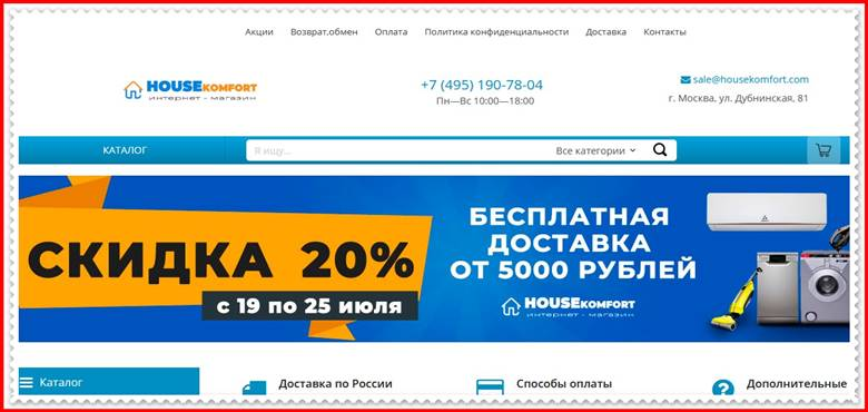 Мошеннический сайт alineta.ru – Отзывы о магазине, развод! Фальшивый магазин