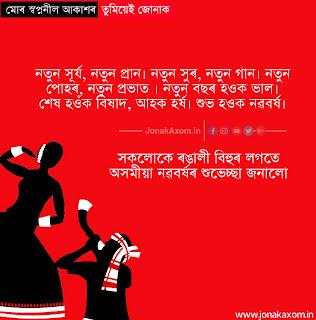 bihu 2020 quotes | Bohag Bhiu Assamese Wishes | Assamese Bihu Quote | Bihu Meme