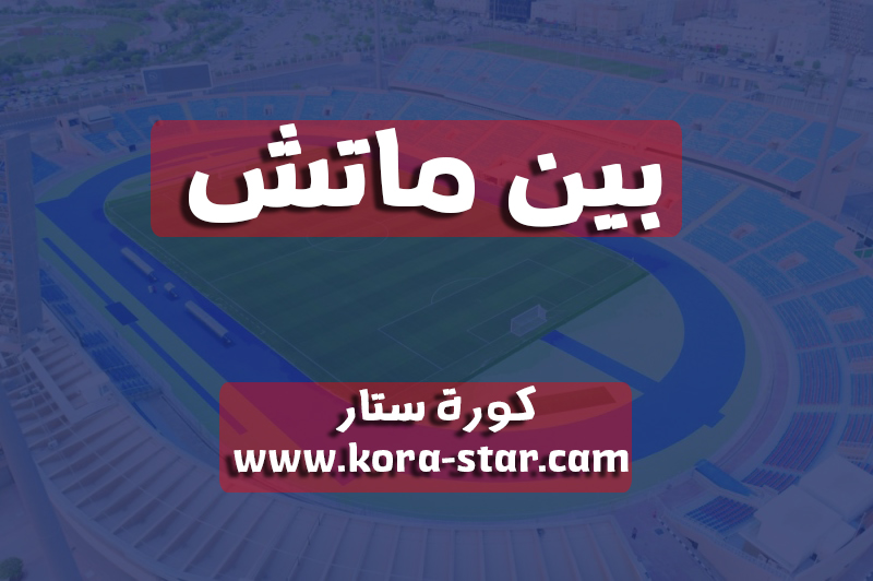 بين ماتش | Bein Match | مباريات اليوم بث مباشر