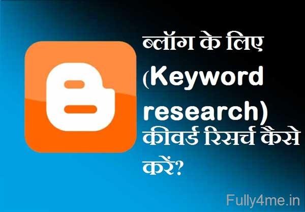 ब्लॉग के लिए (Keyword research) कीवर्ड रिसर्च कैसे करें?