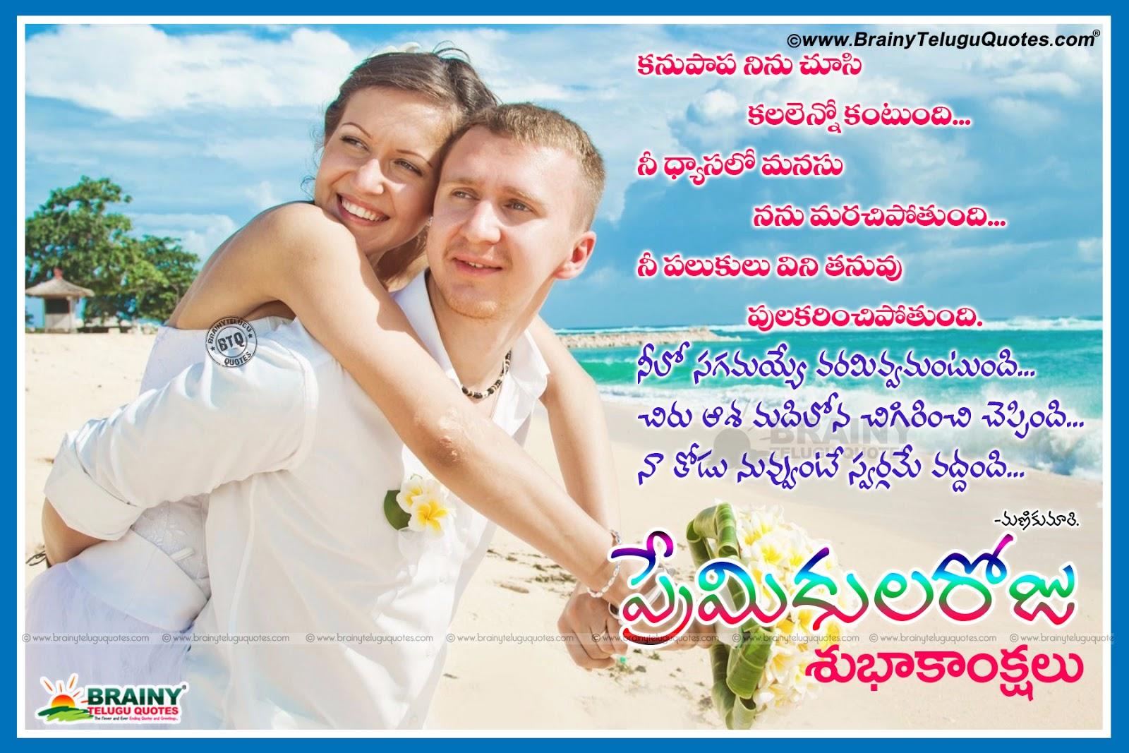 Beautiful girl quotes in telugu