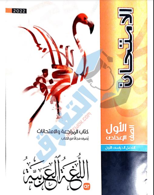 كتاب الامتحان فى اللغة العربية للصف الاول الاعدادى الترم الاول