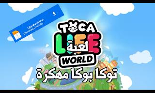 كيف احمل توكا بوكا مهكرة,تحميل لعبة توكا بوكا اخر إصدار مهكرة,توكا بوكا مهكرة للاندرويد,تحميل Toca Life Worldمهكره من ميديا فاير,تنزيل Toca Life Worldمهكره,تحميل لعبة توكا بوكا مهكرة, تحميل لعبة Toca Life مهكرة,تنزيل لعبة Toca Life مهكرة,تنزيل لعبة توكا بوكا مهكره,لعبة توكا بوكا مهكرة,شرح تحميل لعبة توكا بوكا مهكرة من ميديا فاير,تثبيت لعبة توكا بوكا مهكرة,تحميل توكا بوكا مهكره برابط مباشر,تحميل لعبة Toca Life مهكرة من ميديا فاير,Toca Life مهكرة,لعبة Toca Life مهكرة,