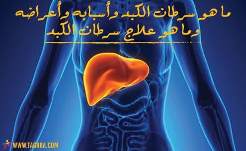 سرطان الكبد وأسبابه وأعراضه وطرق علاج سرطان الكبد على منصة تجربة