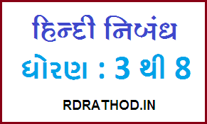 DOWNLOAD HINDI NIBANDH MALA FOR STD 3 TO 8 PDF | ESSAY USEFUL IN PRIMARY AND SECONDARY SCHOOLS