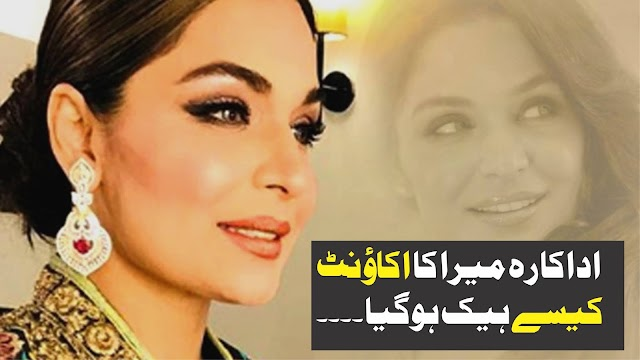 "Social media account ""The Meera Ji"" hacked, actress Meera"