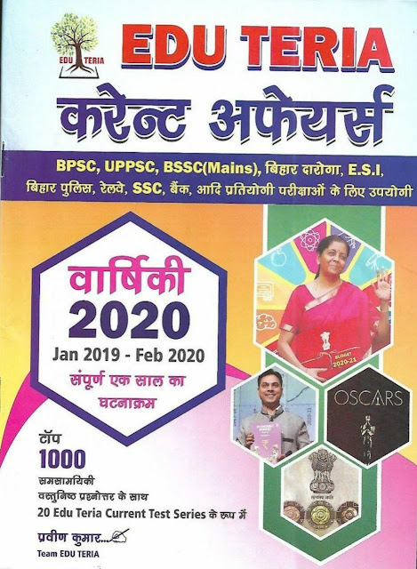 EDU Teria Yearly Current Affairs (2020) : For All Competitive Exam Hindi PDF Book
