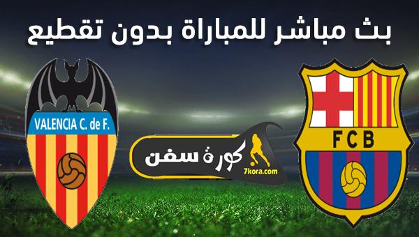 موعد مباراة فالنسيا وبرشلونة بث مباشر بتاريخ 25-01-2020 الدوري الاسباني