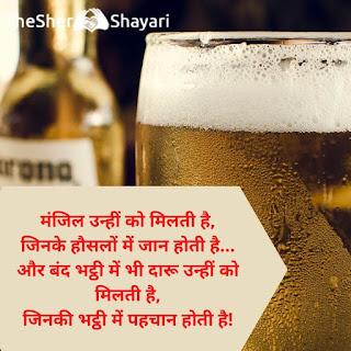 Sharabi Ki Shayari In Hindi