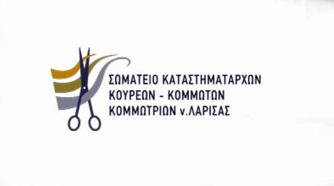 Μήνυση κατά αγνώστων για παράνομη εργασία από το Σωματείο Κομμωτών Λάρισας