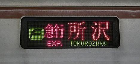 東京メトロ副都心線 西武線直通 F急行 所沢行き1 東京メトロ7000系