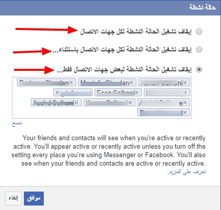 إيقاف تشغيل الحالة النشطة لكل جهات الاتصال Turn off Active Status for all contacts