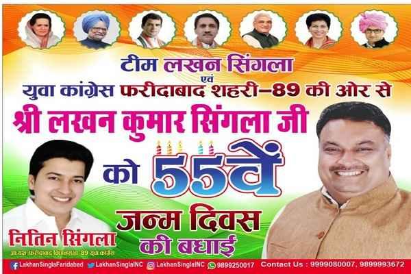 faridabad-congress-leader-lakhan-singla-happy-birthday-10-march
