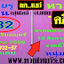 มาแล้ว...เลขเด็ดงวดนี้ 3ตัวตรงๆ หวยซอง หวยรู งวดวันที่ 16/8/59