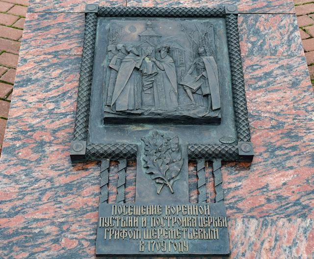 Посещение Коренной пустыни и постройка церкви графом Шереметьевым в 1709 году