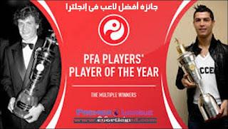جائزة أفضل لاعب في إنجلترا,رابطة لاعبي كرة القدم المحترفين,أفضل لاعب في إنجلترا,قائمة الفائزين بافضل لاعب في إنجلترا